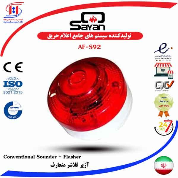قیمت آژیر فلاشر سایان | SAYAN Conventional Fire Sounder & Flasher - 24V Price | قیمت آژیر فلاشر اعلام حریق سایان