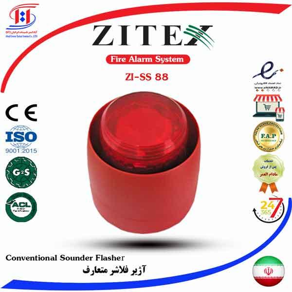 قیمت آژیر فلاشر متعارف زیتکس | ZITEX Conventional Fire Sounder & Flasher Price