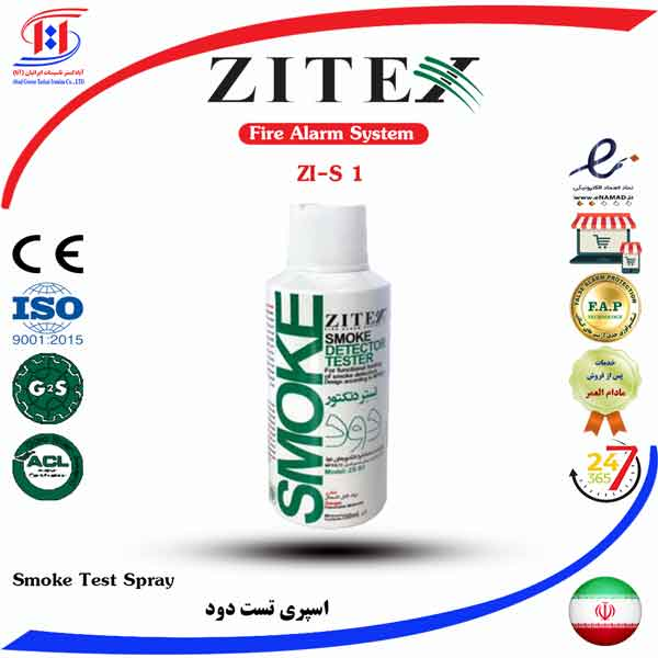 قیمت اسپری تست دود زیتکس | ZITEX Smoke test spray Price