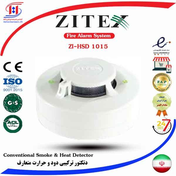 قیمت دتکتور دود و حرارت زیتکس   ZITEX Conventional Smoke & Heat