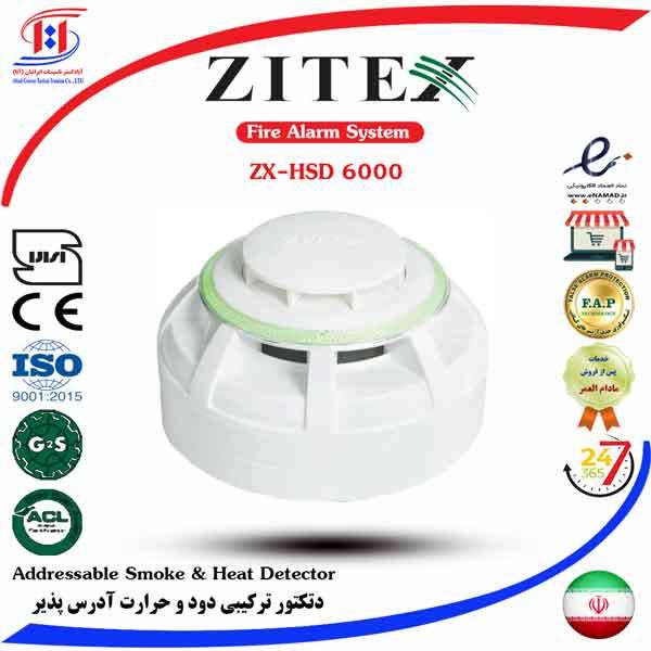 قیمت دتکتور دود و حرارت آدرس پذیر زیتکس   ZITEX Addressable Heat And Smoke Detector Price