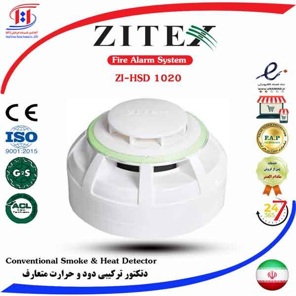قیمت دتکتور مولتی زیتکس   ZITEX Conventional Smoke & Heat