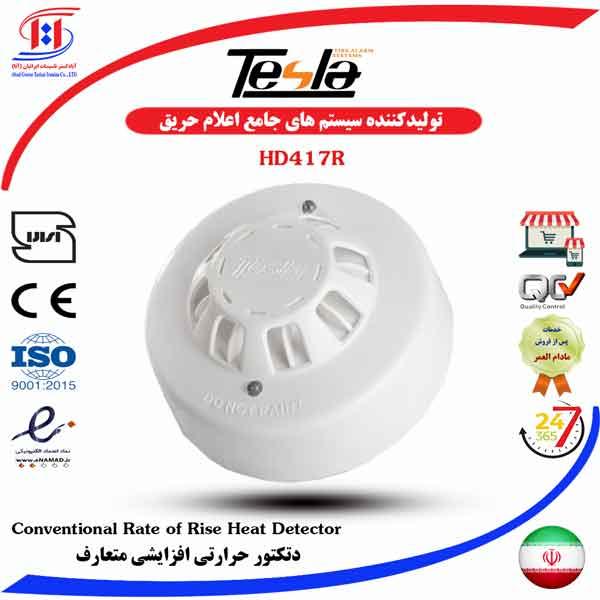 قیمت دتکتور حرارتی افزایشی تسلا | TESLA Conventional Rate of Rise Temperature Heat Detector Price | قیمت دتکتور حرارتی دما افزایشی تسلا