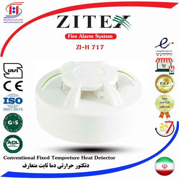 قیمت دتکتور حرارتی افزایشی زیتکس | ZITEX Conventional Rate of Rise Heat Detector Price