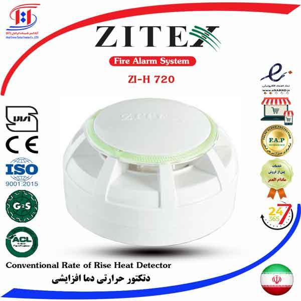 قیمت دتکتور حرارتی دما افزایشی زیتکس | ZITEX Conventional Rate of Rise Heat Detector Price | قیمت دتکتور حرارت دما افزایشی زیتکس