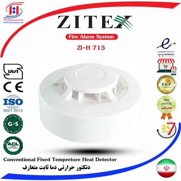 قیمت دتکتور حرارتی زیتکس | ZITEX Conventional Fixed Temperature Heat Detector Price | قیمت دتکتور حرارت زیتکس
