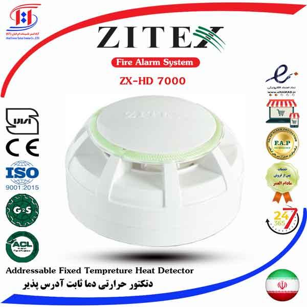 قیمت دتکتور حرارتی آدرس پذیر زیتکس | ZITEX Addressable Heat Detector Price | قیمت دتکتور حرارت آدرس پذیر زیتکس