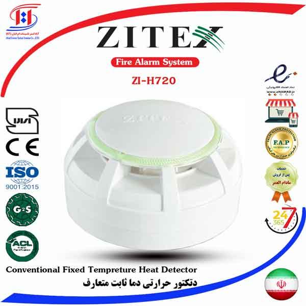 قیمت دتکتور حرارتی دما ثابت زیتکس | ZITEX Conventional Fixed Temperature Heat Detector Price