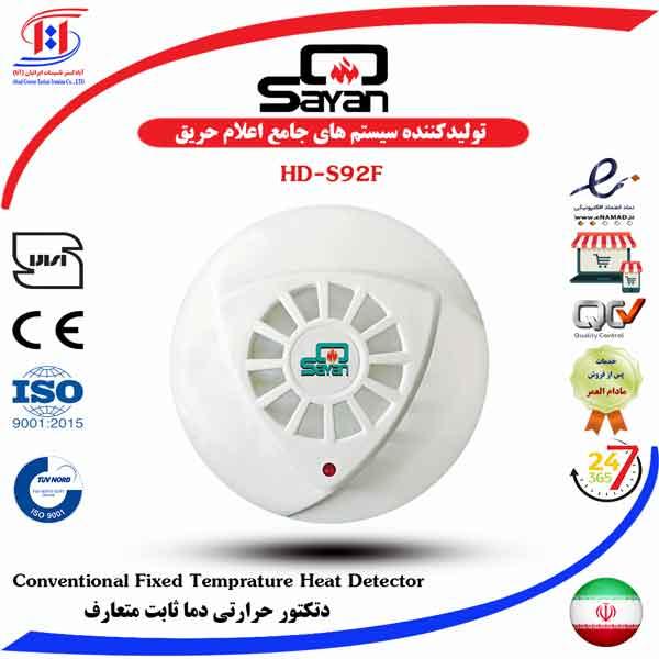 قیمت دتکتور حرارتی سایان | SAYAN Conventional Fixed Temperature Heat Detector Price | قیمت دتکتور حرارتی دما ثابت سایان