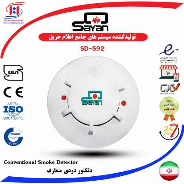 قیمت دتکتور دودی سایان متعارف | SAYAN Conventional Smoke Detector Price | قیمت دتکتور دود سایان