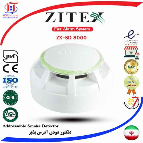 قیمت دتکتور دودی آدرس پذیر زیتکس | ZITEX Addressable Smoke Detector Price | قیمت دتکتور دود آدرس پذیر زیتکس