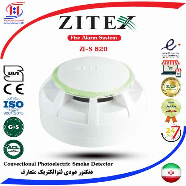 قیمت دتکتور دودی فتوالکتریک زیتکس | ZETIX Photoelectric Smoke Detector