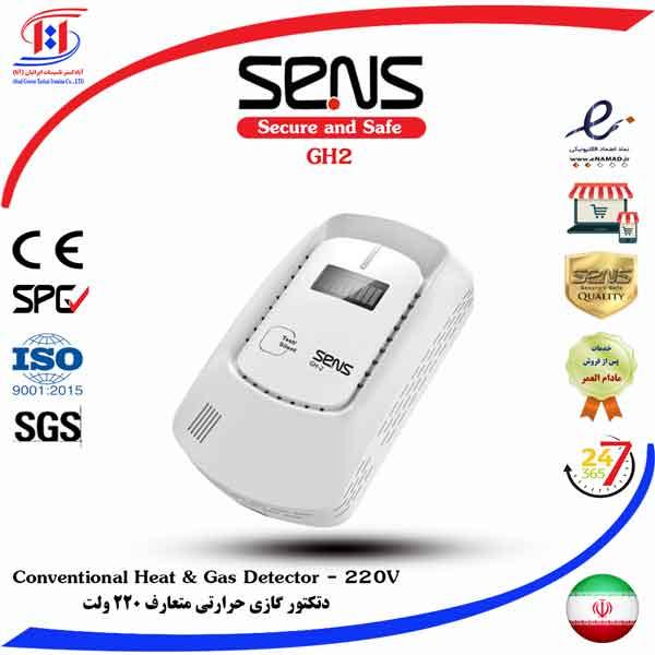 قیمت دتکتور گازی حرارتی سنس | SENS Conventional Gas & Heat Detector 220V Price | قیمت دتکتور گازی حرارتی سنس 220 ولت