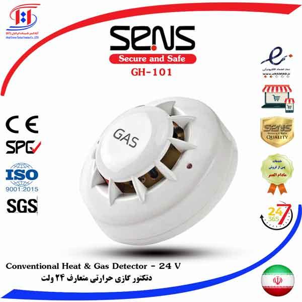 قیمت دتکتور گازی حرارتی | SENS Conventional Gas & Heat Detector 220V Price | قیمت دتکتور گازی حرارتی 24