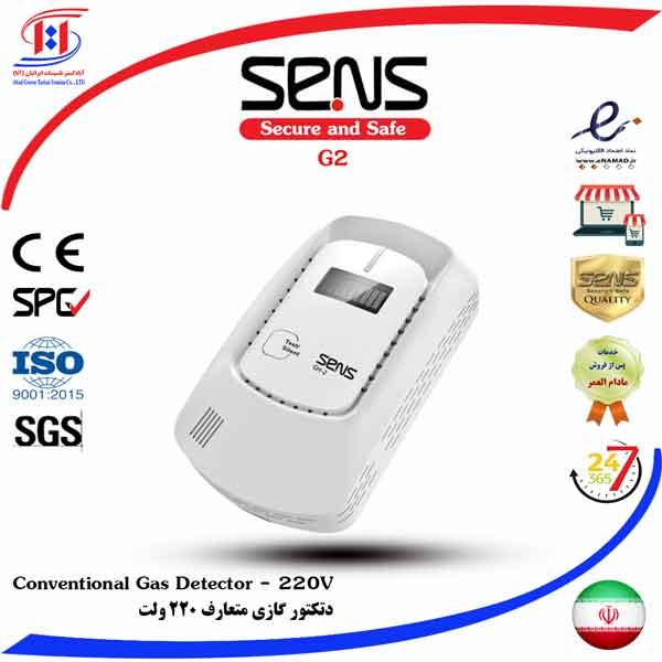 قیمت دتکتور گازی سنس | SENS Conventional Gas Detector Price | قیمت دتکتور گازی