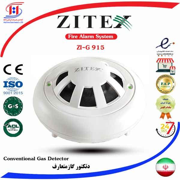 قیمت دتکتور گازی زیتکس | ZITEX Conventional Gas Detector Price
