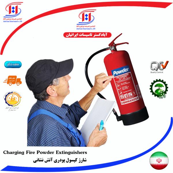 قیمت شارژ کپسول آتش نشانی پودری | Powder Fire Extinguisher Recharge Price | قیمت شارژ کپسول آتشنشانی پودری