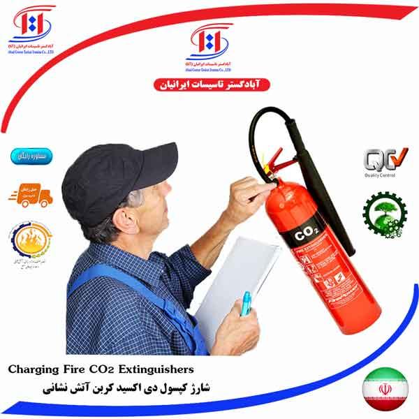 قیمت شارژ کپسول آتش نشانی CO2 Fire Extinguisher Recharge Price | CO2
