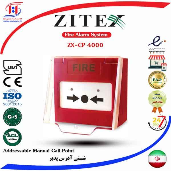 قیمت شستی آدرس پذیر زیتکس | ZITEX Addressable Manual Call Point Price