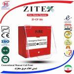 شستی اعلام حریق متعارف (Conventional Manual Call Point) مدل ZI-CP 86 برند ZITEX