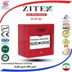 شستی اعلام حریق (Conventional Manual Call Point) مدل ZI-CP 85 برند ZITEX