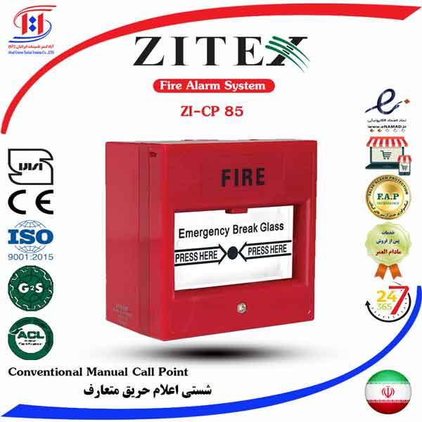 قیمت شستی برگشت پذیر متعارف زیتکس | ZITEX Conventional Resettable Manual Call Point
