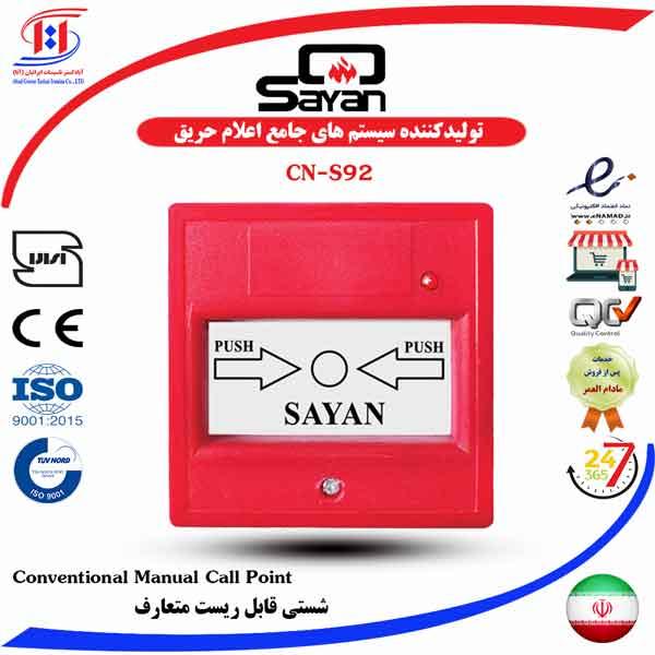 قیمت شستی سایان | SAYAN Conventional Resettable Manual Call Point Price | قیمت شستی اعلام حریق سایان