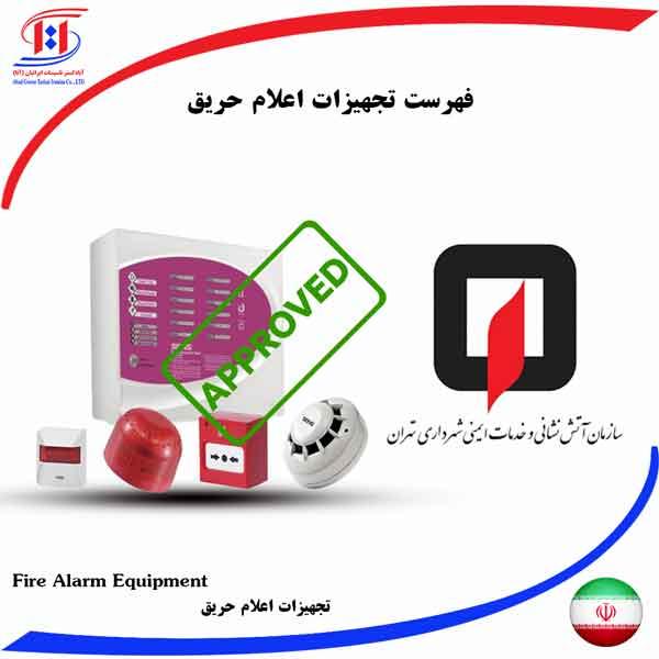 لیست اعلام حریق مورد تایید آتش نشانی | Iranian Fire Alarm Vendor List
