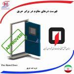 فهرست درهای مقاوم در برابر حریق مورد تایید سازمان آتش نشانی تهران
