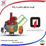 فهرست شیرهای حساس در برابر زلزله مورد تایید سازمان آتش نشانی تهران