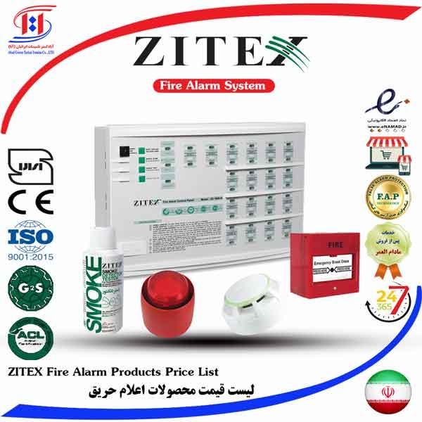 لیست قیمت زیتکس | لیست زیتکس | قیمت زیتکس | قیمت اعلام حریق زیتکس | لیست قیمت اعلام حریق زیتکس | ZITEX Price List | ZITEX
