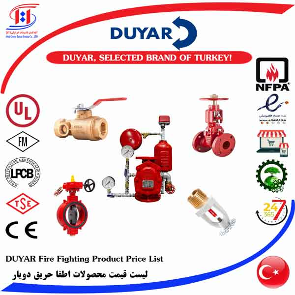 لیست قیمت دویار | DUYAR Fire Fighting Price List | قیمت اطفا حریق دویار | لیست دویار