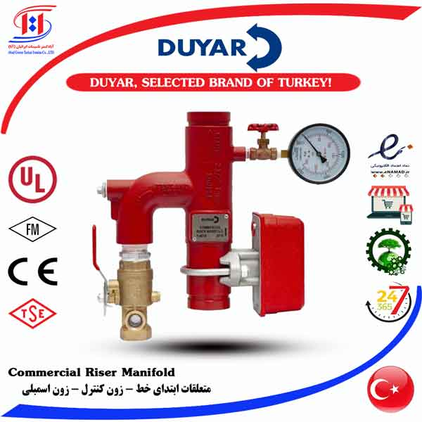 لیست قیمت زون کنترل دویار | DUYAR Fire Fighting Zone Control Price List
