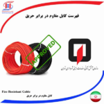 فهرست کابل های مقاوم در برابر حریق مورد تایید سازمان آتش نشانی تهران