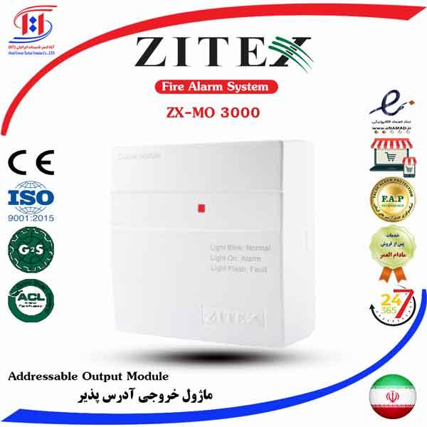 قیمت ماژول خروجی آدرس پذیر زیتکس | ZITEX Addressable OutPut Madule Price