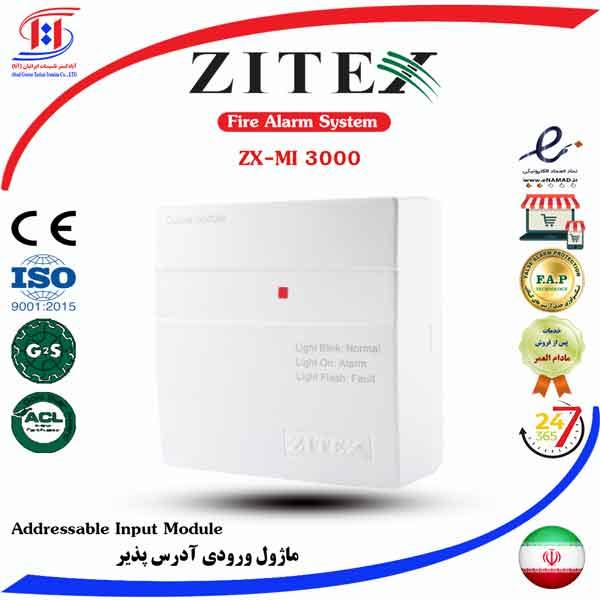 قیمت ماژول ورودی آدرس پذیر زیتکس | ZITEX Addressable Input Module Price