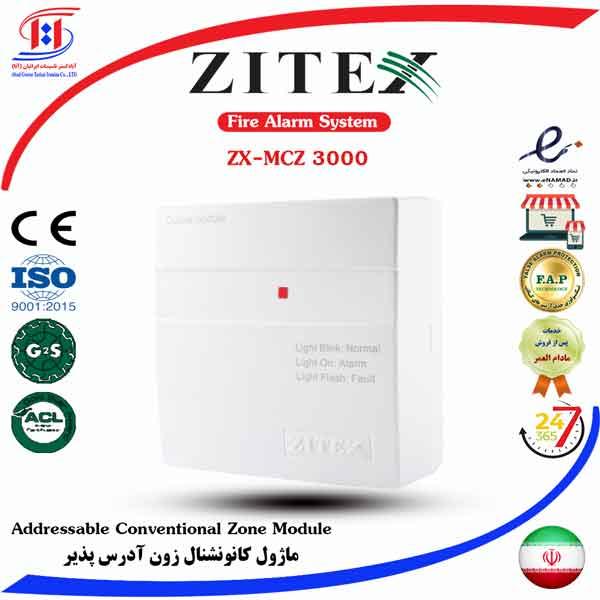 قیمت ماژول آدرس پذیر زیتکس | ZITEX Addressable Madule Price | قیمت ماژول کانونشنال آدرس پذیر زیتکس