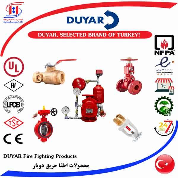 محصولات اطفا حریق دویار | DUYAR Fire Fighting Product