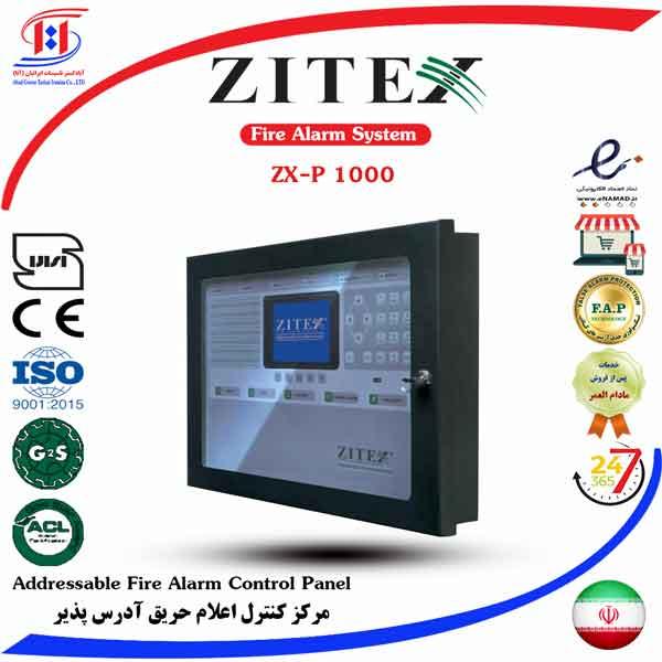 قیمت کنترل پنل آدرس پذیر زیتکس | ZITEX Addressable Fire Alarm Control Panel Price | قیمت مرکز کنترل آدرس پذیر زیتکس