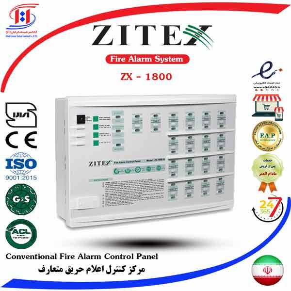قیمت پنل اعلام حریق زیتکس | ZITEX Conventional Fire Alarm Control Panel | قیمت کنترل پنل زیتکس