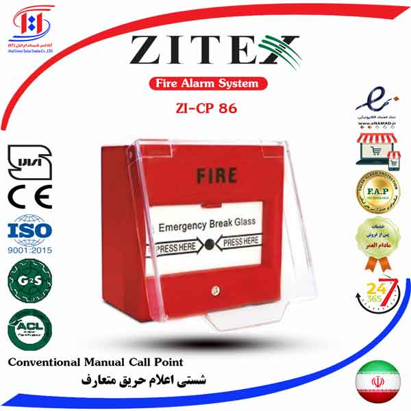 قیمت شستی زیتکس | ZITEX Manual Call Point