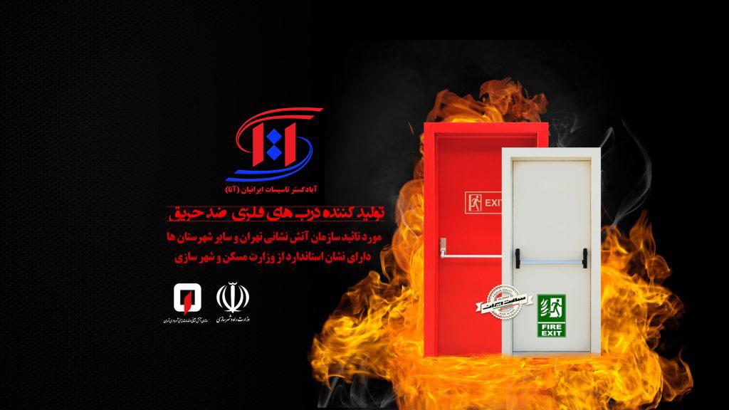 آبادگستر تاسیسات ایرانیان