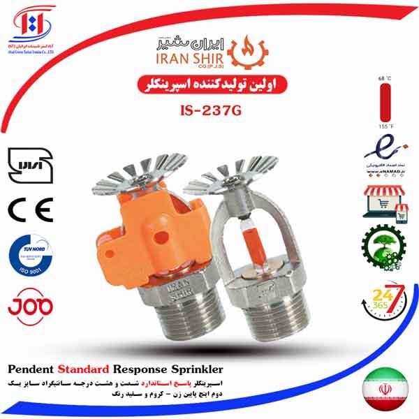 قیمت اسپرینکلر پایین زن ایران شیر | DUYAR Pendent Standard Response Sprinkler Price | قیمت اسپرینکلر پایین زن استاندارد ایران شیر