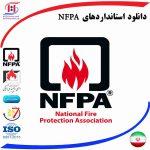 فهرست استانداردهای NFPA سازمان حفاظت از حریق آمریکا