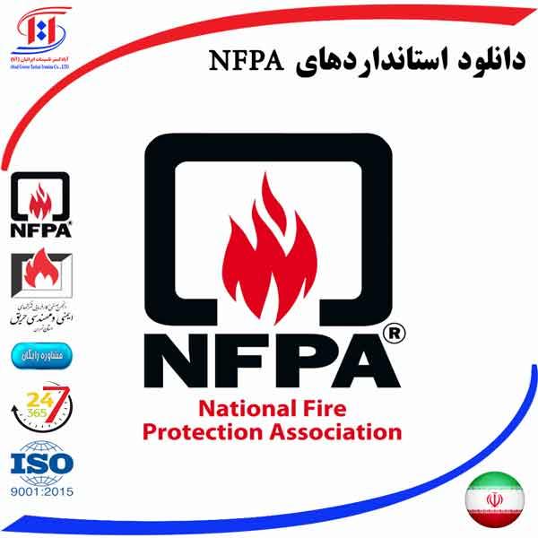 دانلود استانداردهای NFPA