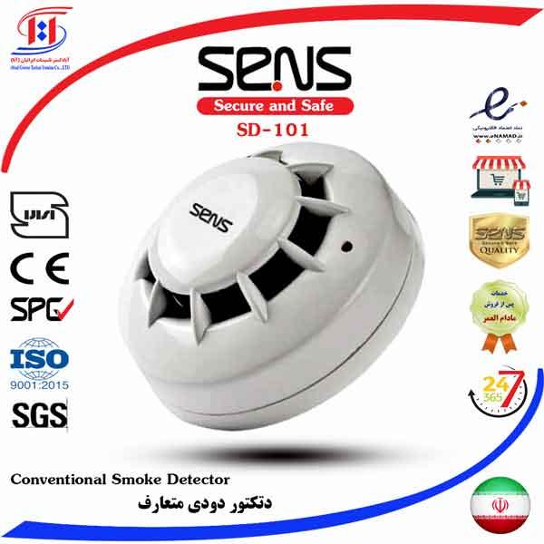 قیمت دتکتور دودی سنس متعارف | SENS Conventional Smoke Detector Price | قیمت دتکتور دود سنس