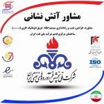 مشاوره، طراحی، نصب و راهاندازی سیستم اطفاء حریق اتوماتیک گازی (Aerosol) ساختمان مرکزی قدیم شرکت ملی نفت ایران