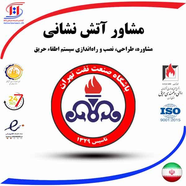 اطفا حریق باشگاه نفت تهرانسر