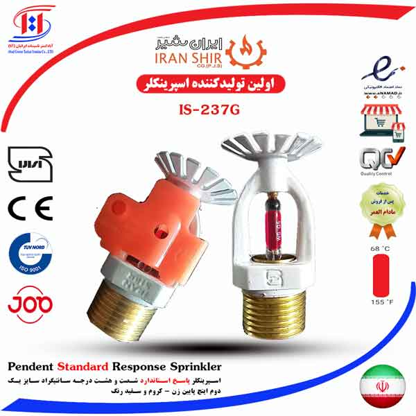 قیمت اسپرینکلر ایران شیر