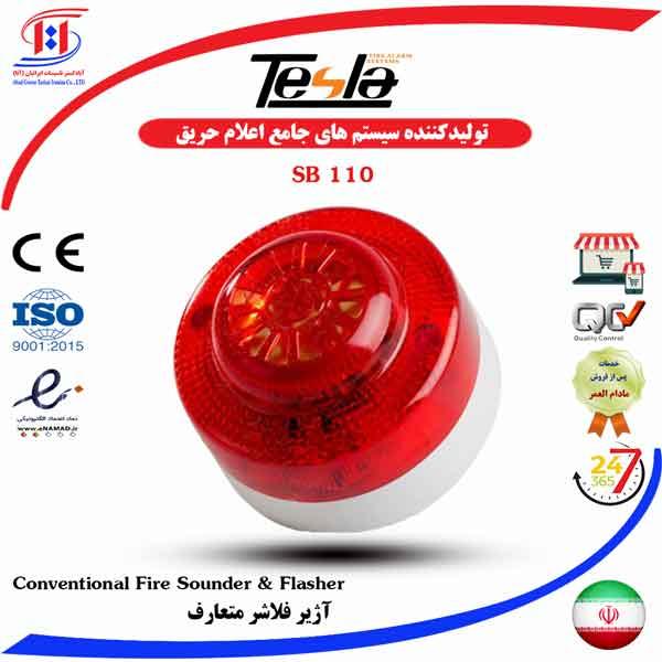 آژیر فلاشر تسلا | Conventional Fire Sounder & Flasher | قیمت آژیر فلاشر تسلا |